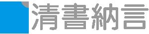 動力プレス機械特定自主検査チェックリスト発行システム 清書納言Ver.8