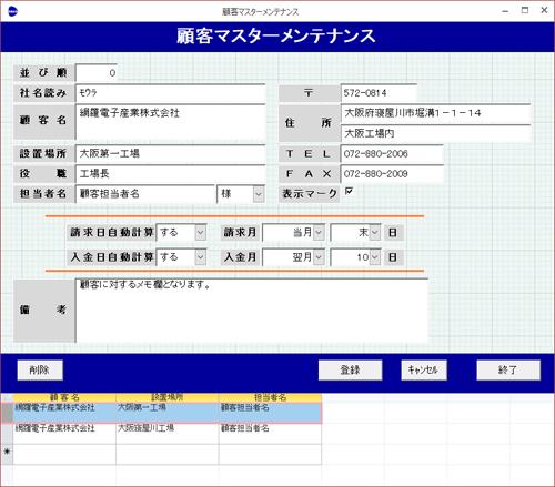 動力プレス機械特定自主検査チェックリスト発行システム マスター参照について