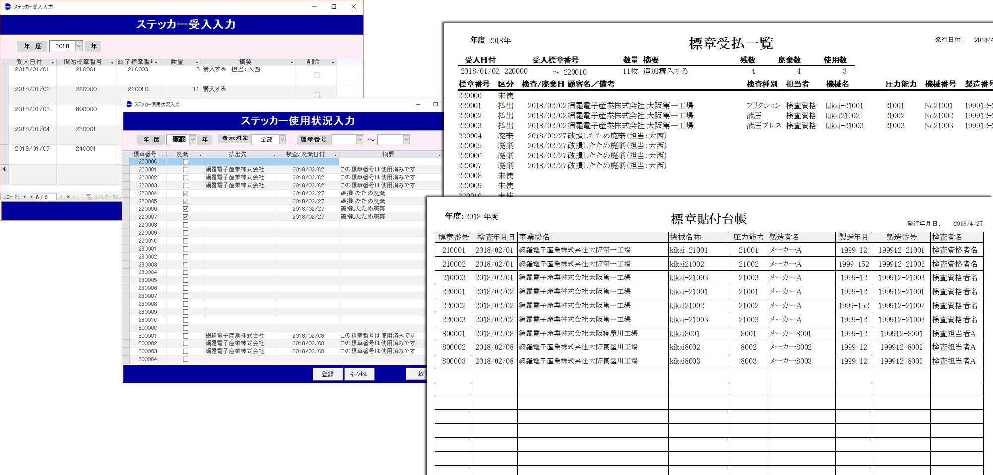 動力プレス機械特定自主検査チェックリスト発行システム清書納言 標章ステッカー管理