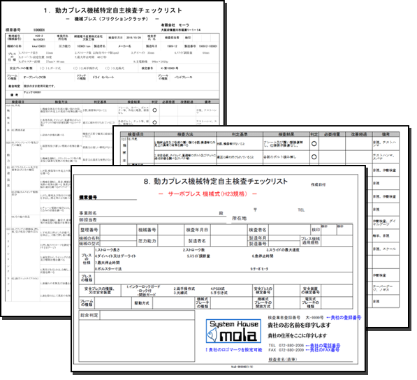動力プレス機械特定自主検査チェックリスト発行システム チェックリストについて
