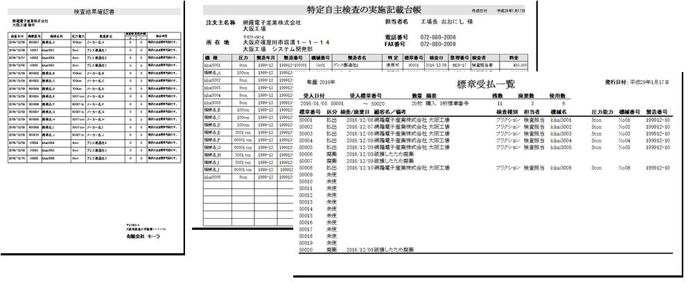 動力プレス機械特定自主検査チェックリスト発行システム 各種報告書